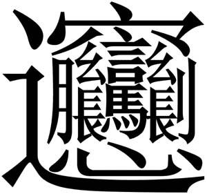 chinois-mandarin-difficile