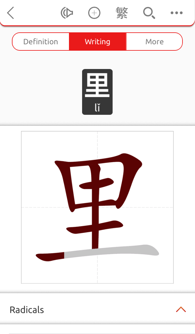 Written Chinese Dictionary stroke animation