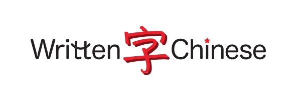 L'écriture chinoise, facile.
